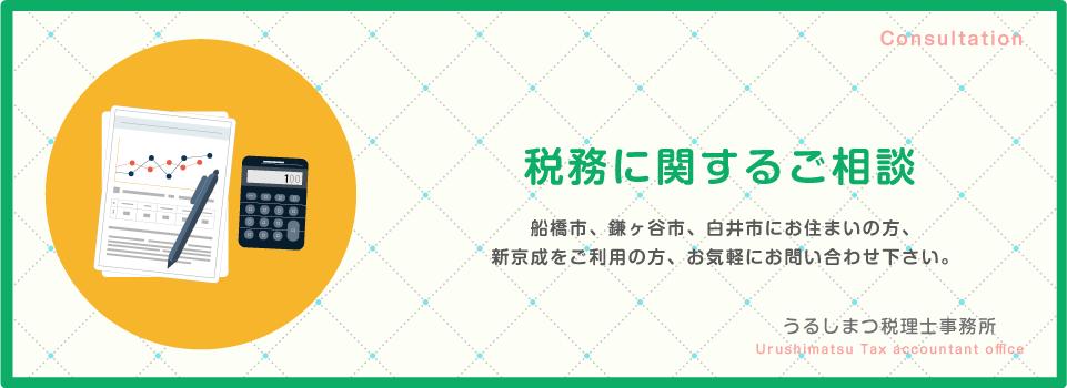 税務に関するご相談  船橋市、鎌ヶ谷市、白井市にお住まいの方、           新京成をご利用の方、お気軽にお問い合わせ下さい。